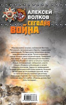 Обложка сзади Сегодня война Алексей Волков