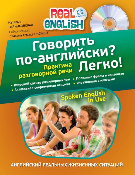 Говорить по-английски? Легко! (+CD)