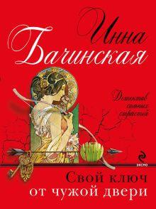Бачинская И.Ю. - Свой ключ от чужой двери обложка книги