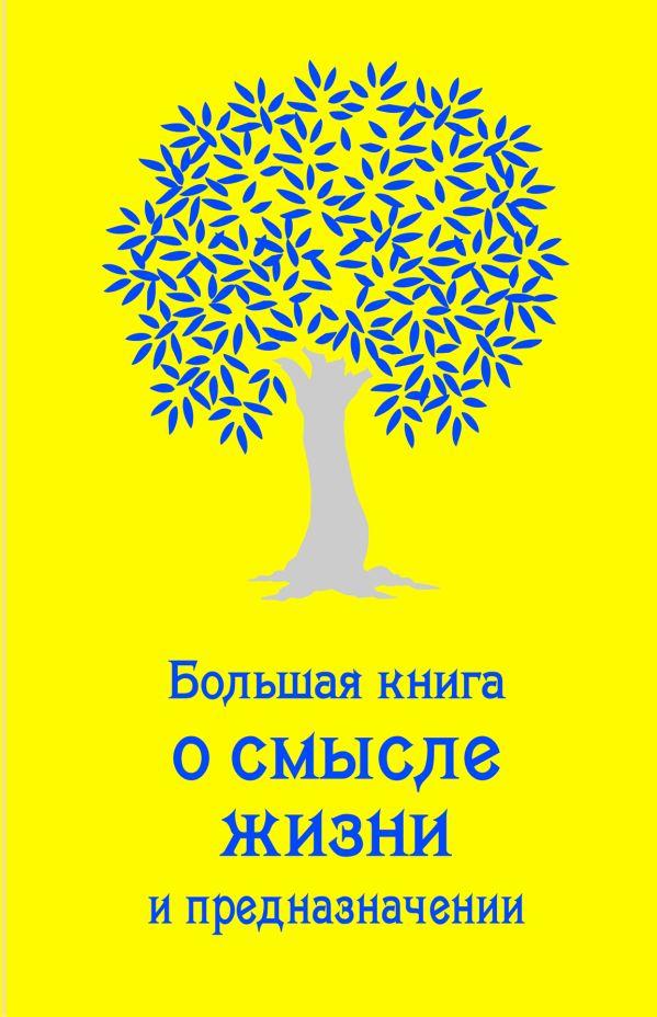 Большая книга о смысле жизни и предназначении (золотая) Жалевич А.