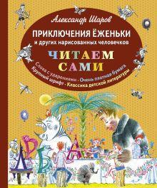 Приключения Ёженьки и других нарисованных человечков (ил. Н. Гольц)