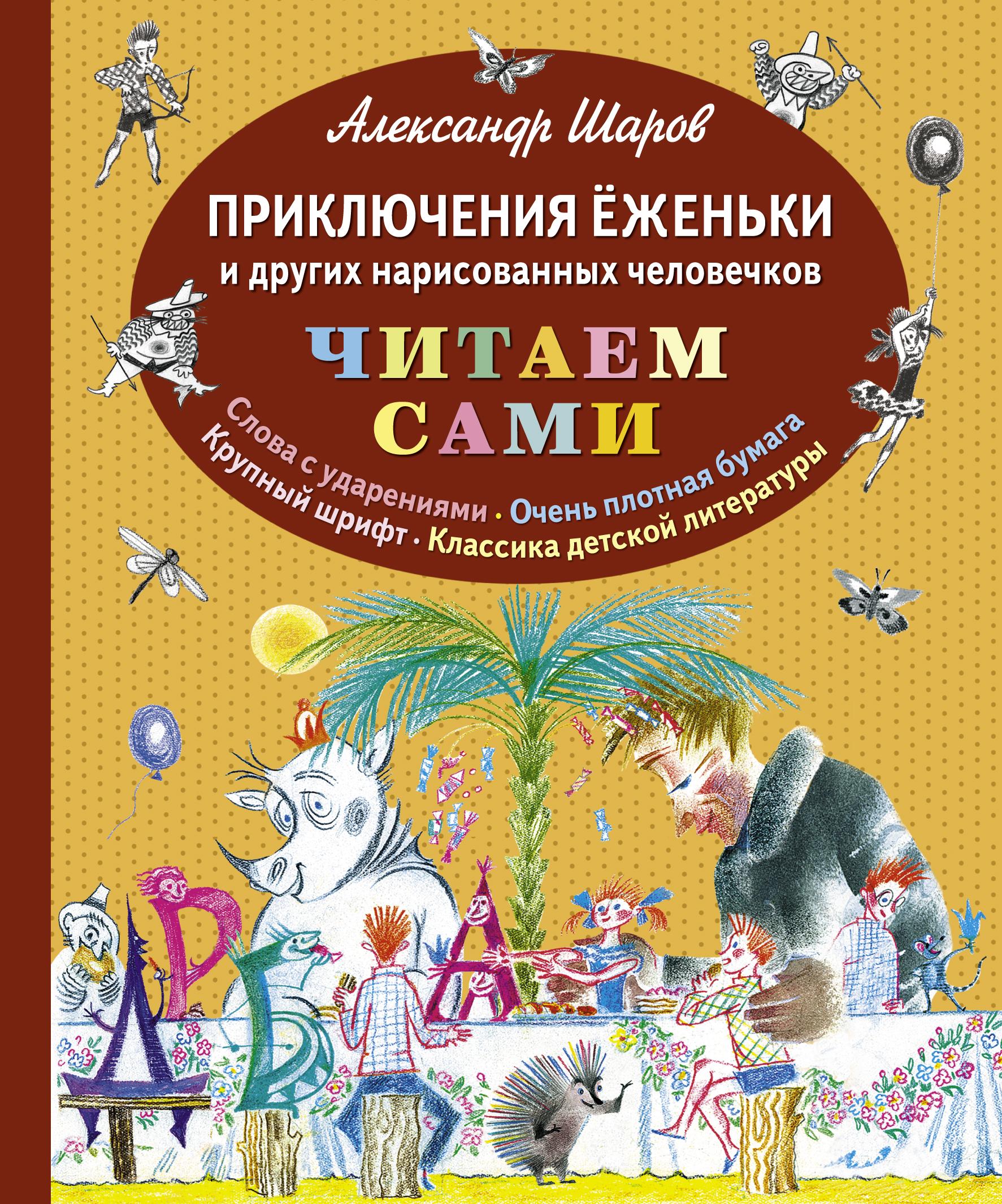 Приключения Ёженьки и других нарисованных человечков (ил. Н.Гольц)