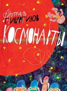 Космонавты обложка книги
