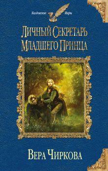 Чиркова В. - Личный секретарь младшего принца обложка книги