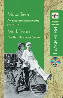 Твен М. - Лучшие юмористические рассказы (+CD) обложка книги