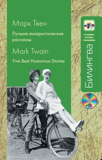Лучшие юмористические рассказы (+CD) Твен М.