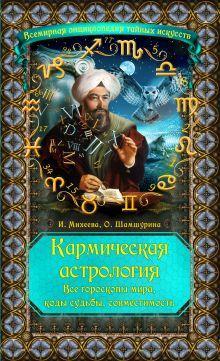 Обложка Кармическая астрология: все гороскопы мира, коды судьбы, совместимость Михеева И.Ф., Шамшурина О.В.