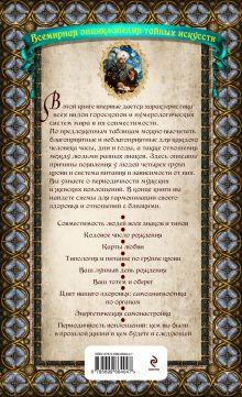 Обложка сзади Кармическая астрология: все гороскопы мира, коды судьбы, совместимость Михеева И.Ф., Шамшурина О.В.