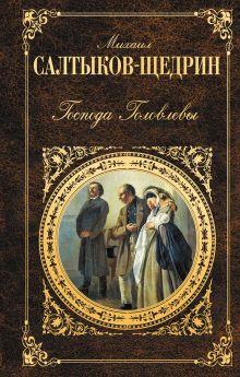 Салтыков-Щедрин М.Е. - Господа Головлевы обложка книги