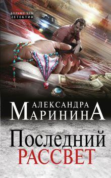 Маринина А. - Последний рассвет обложка книги