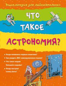 10+ Что такое астрономия?
