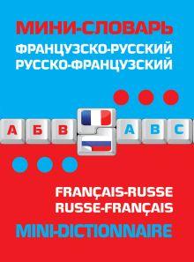- Французско-русский русско-французский мини-словарь обложка книги