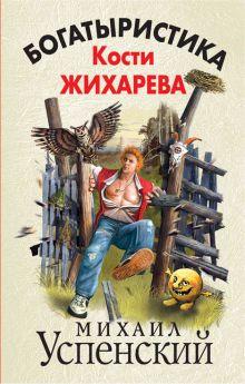 Успенский М.Г. - Богатыристика Кости Жихарева обложка книги