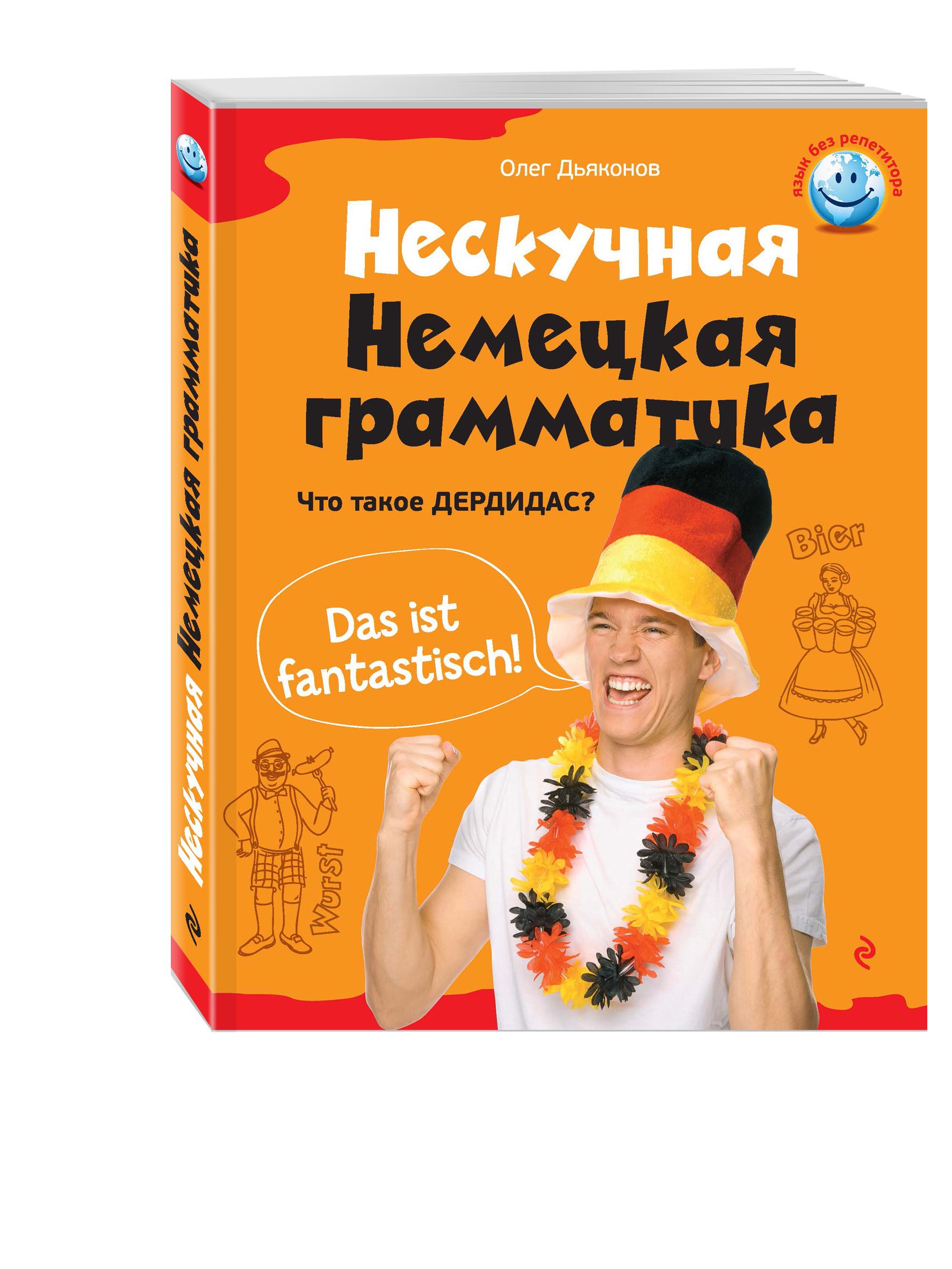 Нескучная немецкая грамматика. Что такое ДЕРДИДАС? ( Дьяконов О.В.  )