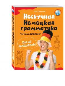 Дьяконов О.В. - Нескучная немецкая грамматика. Что такое ДЕРДИДАС? обложка книги