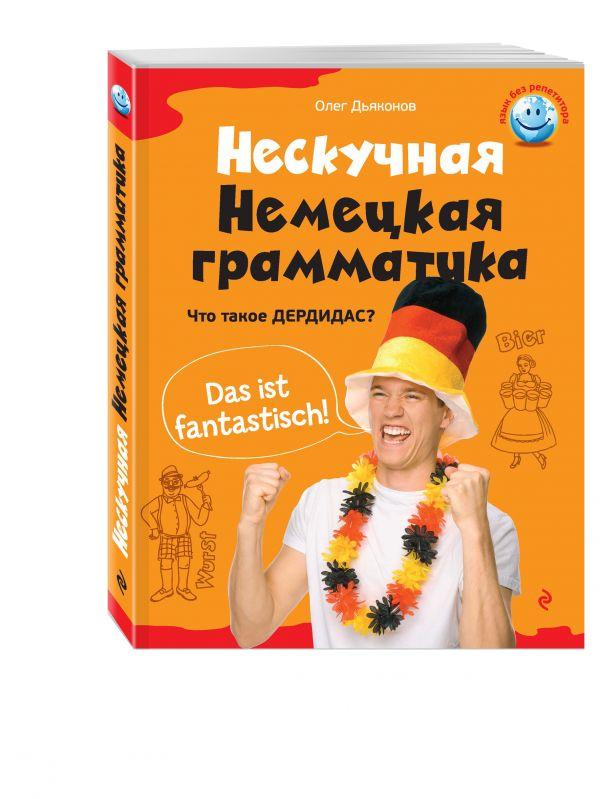 Нескучная немецкая грамматика. Что такое ДЕРДИДАС?