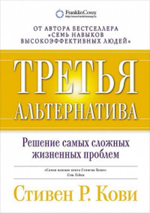 Третья альтернатива: Решение самых сложных жизненных проблем (обложка) Кови С.