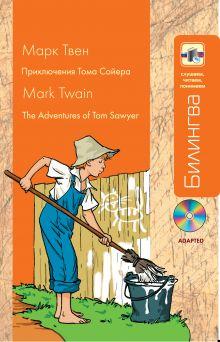Твен М. - Приключения Тома Сойера: в адаптации (+CD) обложка книги