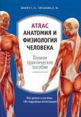 Атлас: анатомия и физиология человека от ЭКСМО