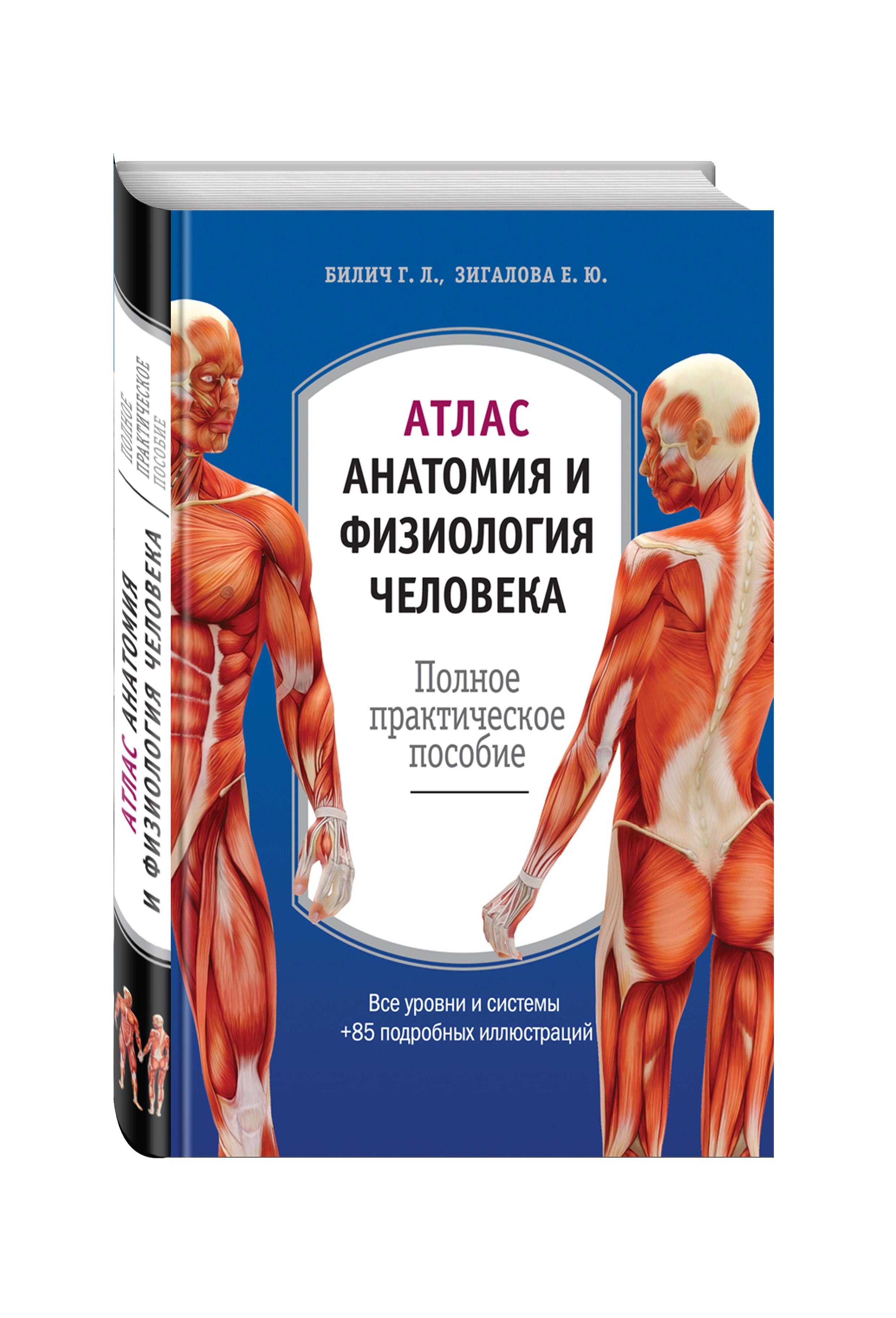 Атлас: анатомия и физиология человека ( Билич Г.Л., Зигалова Е.Ю.  )