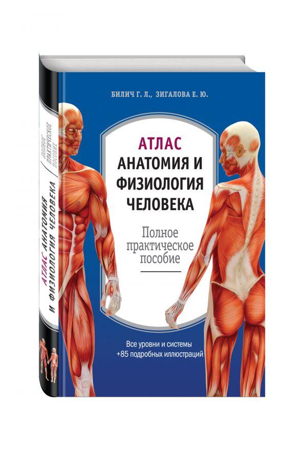 Атлас: анатомия и физиология человека Билич Г.Л., Зигалова Е.Ю.