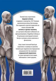 Обложка сзади Атлас: анатомия и физиология человека Билич Г.Л., Зигалова Е.Ю.