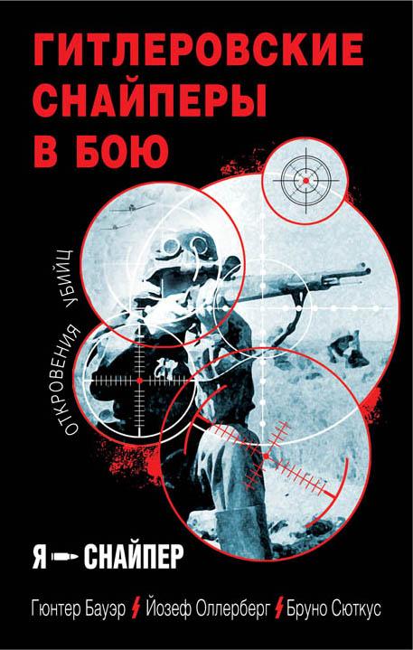 Гитлеровские снайперы в бою. Откровения убийц