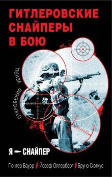 Бауэр Г., Оллерберг Й., Сюткус Б. - Гитлеровские снайперы в бою. Откровения убийц обложка книги