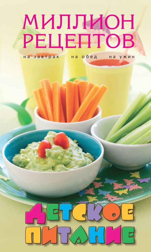 Детское питание года рецепты фото