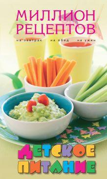 - Детское питание (миллион рецептов) обложка книги