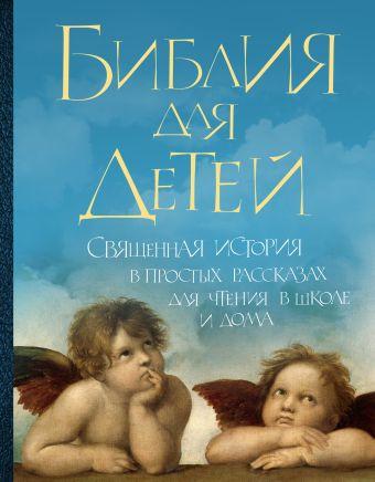 Библия для детей: Священная история в простых рассказах для чтения в школе и дома в пересказе прот. Александра Соколова