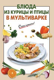 - Блюда из курицы и птицы в мультиварке обложка книги