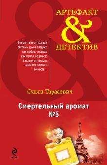 Тарасевич О.И. - Смертельный аромат №5 обложка книги
