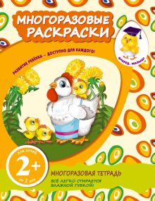 - 2+ Многоразовые раскраски (цыплята) обложка книги