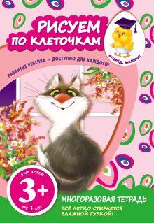 Корнева Т.А. - 3+ Рисуем по клеточкам обложка книги