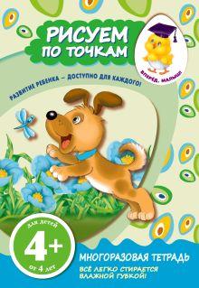 Корнева Т.А. - 4+ Рисуем по точкам обложка книги