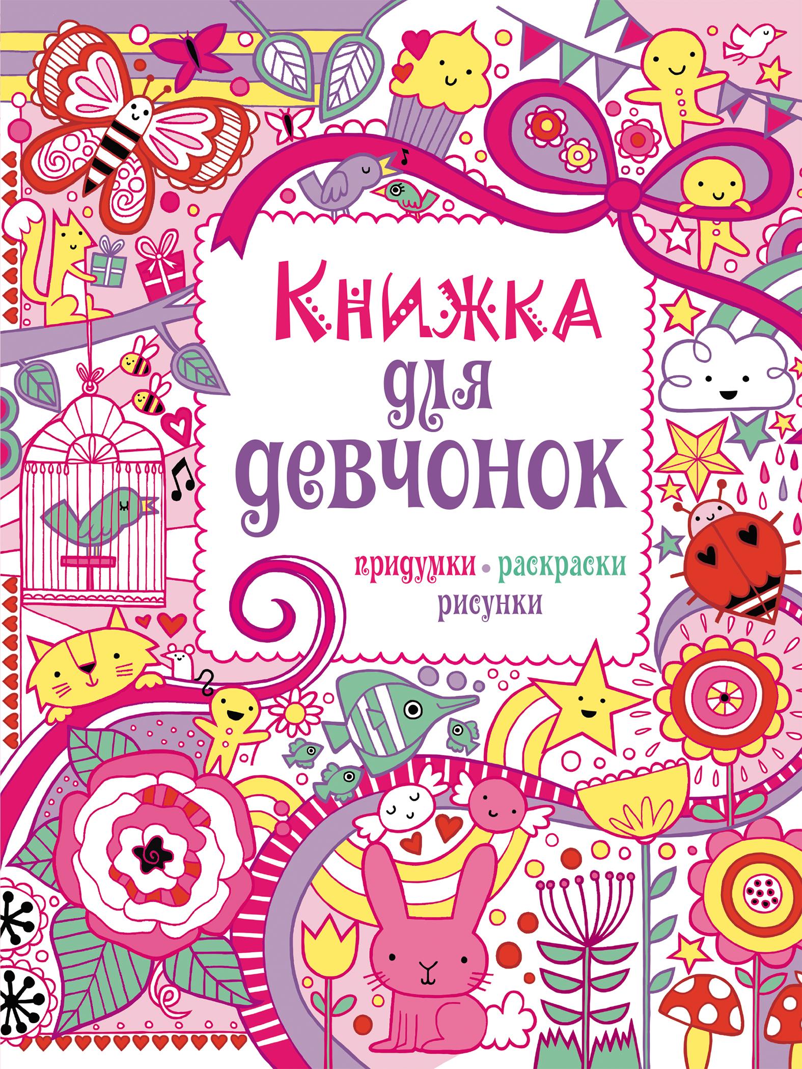 7+ Книжка для девчонок. Придумки, раскраски, рисунки