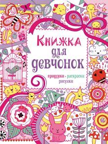 - 7+ Книжка для девчонок. Придумки, раскраски, рисунки обложка книги
