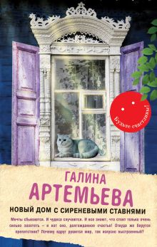 Артемьева Г. - Новый дом с сиреневыми ставнями обложка книги