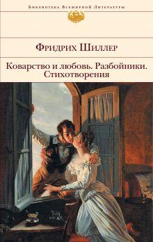 Шиллер Ф. - Коварство и любовь. Разбойники. Стихотворения обложка книги