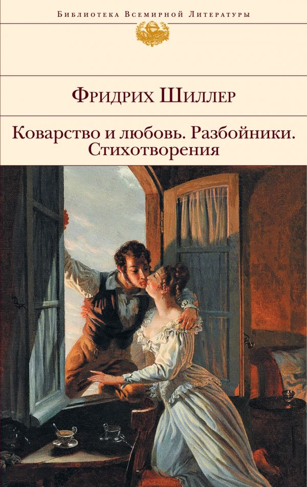 Коварство и любовь. Разбойники. Стихотворения Шиллер Ф.