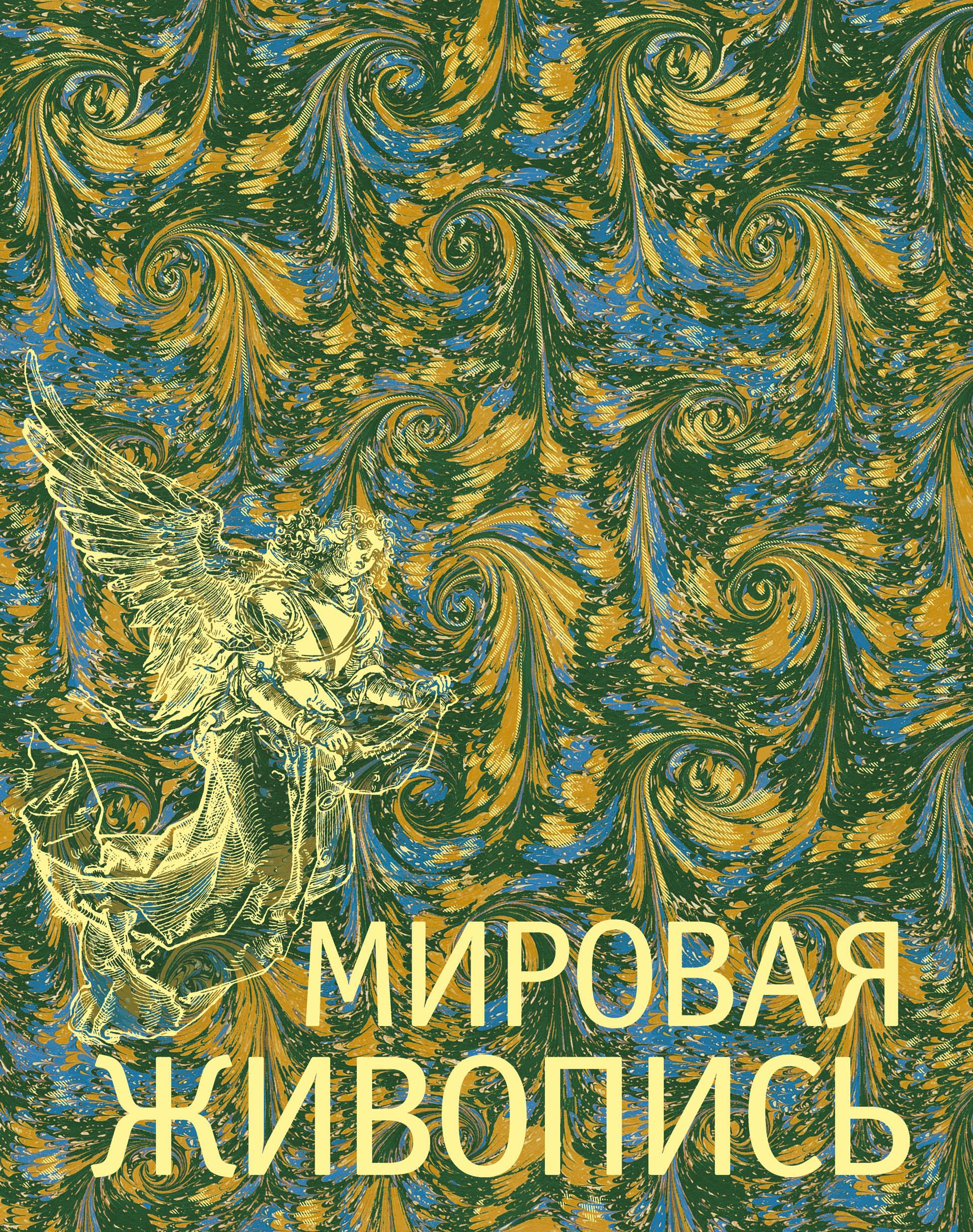 Мировая живопись. Коллекционное издание