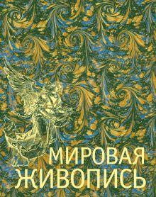 Гнедич П.П. - Мировая живопись. Коллекционное издание обложка книги