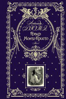 Граф Монте-Кристо. Том 1 обложка книги
