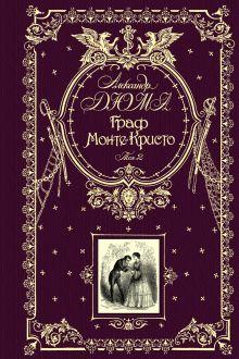 Граф Монте-Кристо. Том 2 обложка книги
