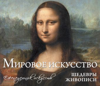 Мировое искусство. Шедевры живописи