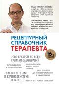 Рецептурный справочник терапевта, 16-ое издание от ЭКСМО