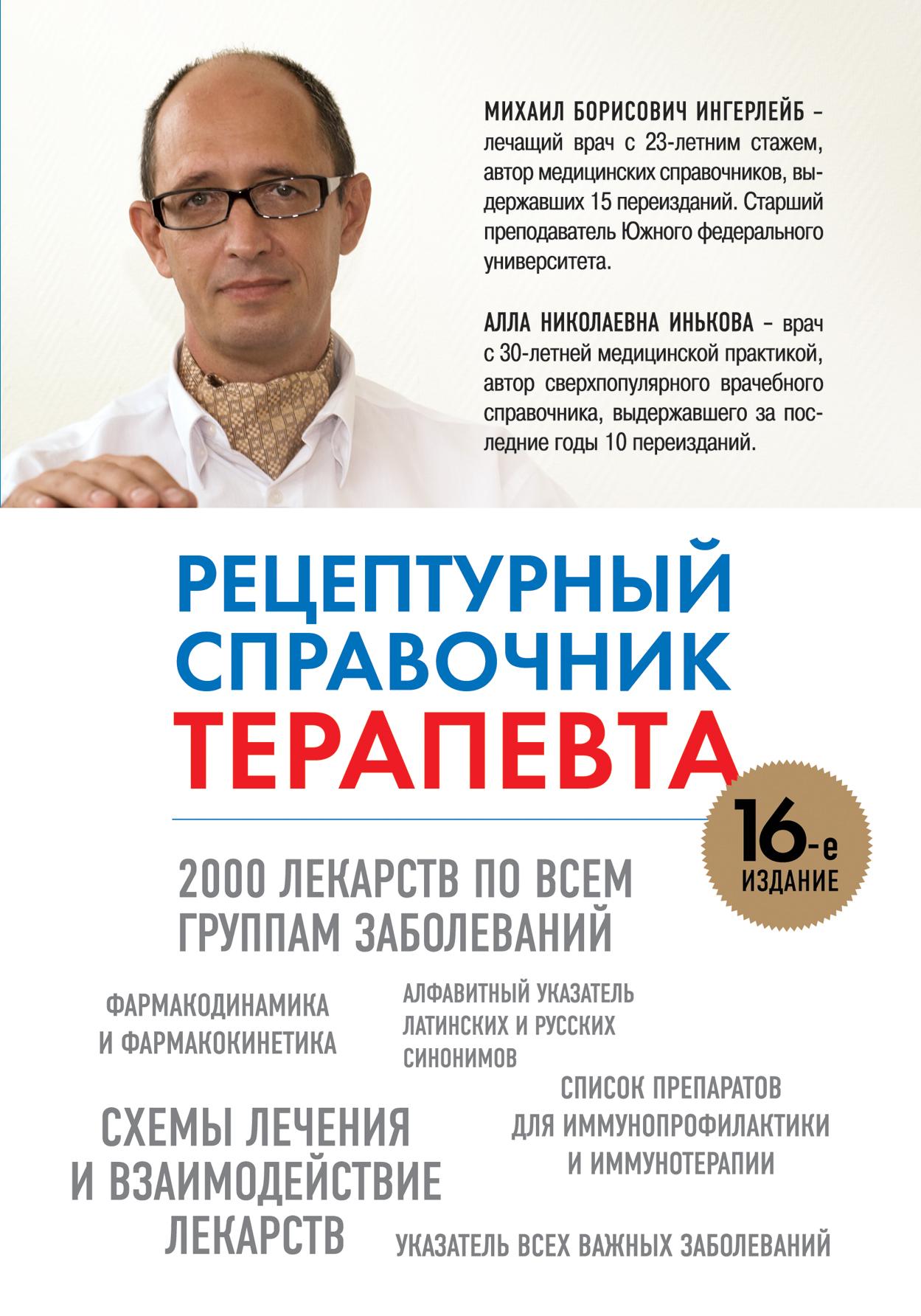 Рецептурный справочник терапевта, 16-ое издание ( Ингерлейб М.Б., Инькова А.Н.  )