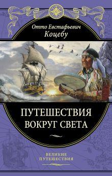 Коцебу О.Е. - Путешествия вокруг света обложка книги