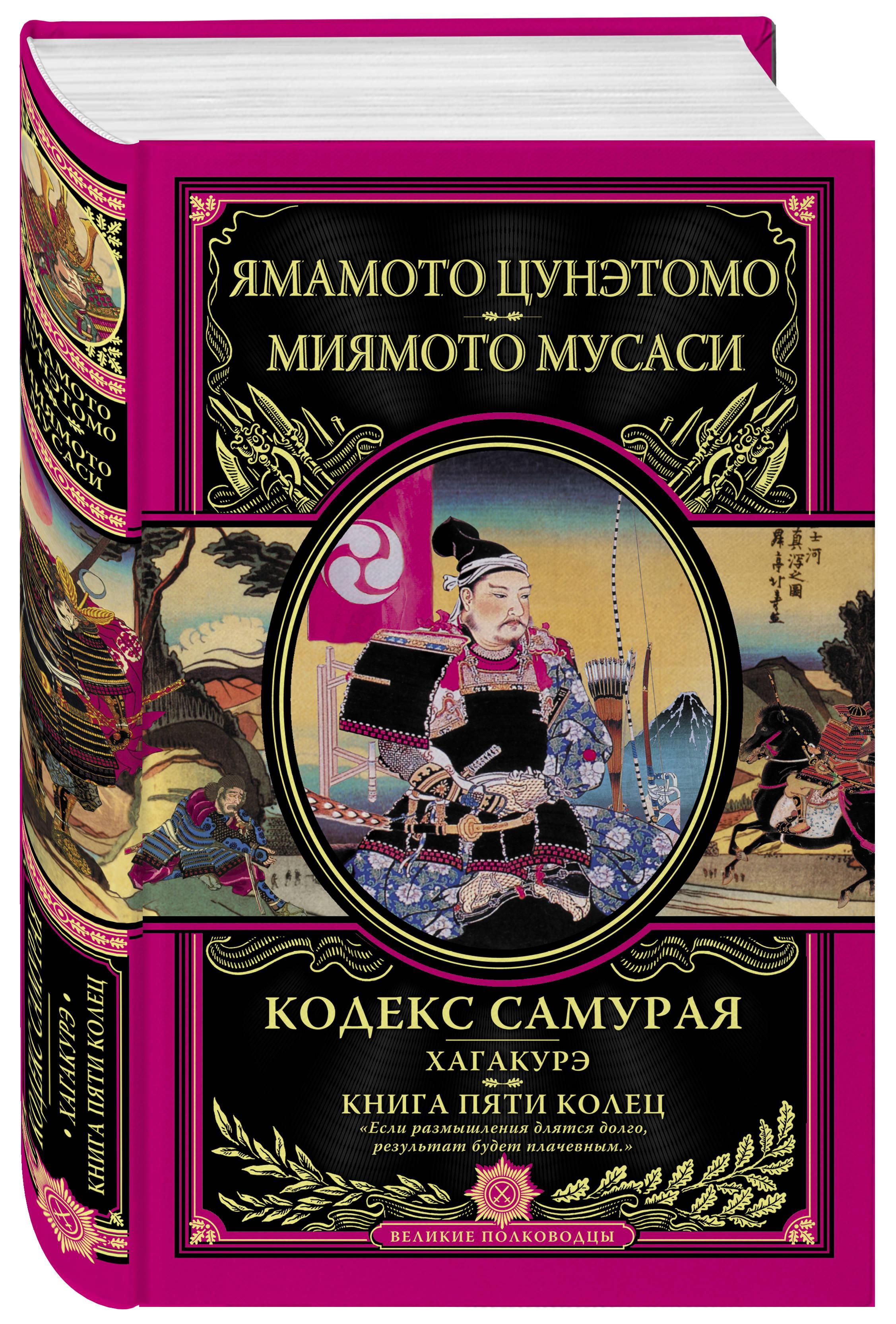Кодекс самурая. Хагакурэ. Книга Пяти Колец ( Цунэтомо Я., Миямото М.  )